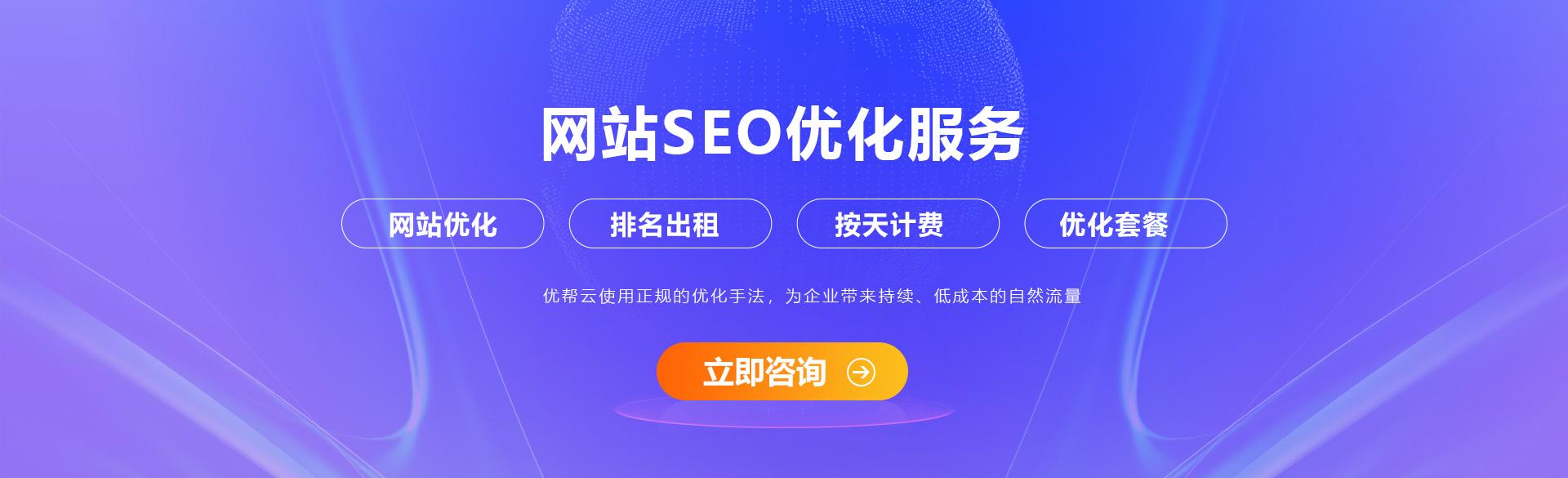 沐鸣2SEO智能优化服务平台,上词速度快、网站排名稳、优化效果好;覆盖面广、曝光量多、不限点击;先上排名后扣费  非首页不扣费!