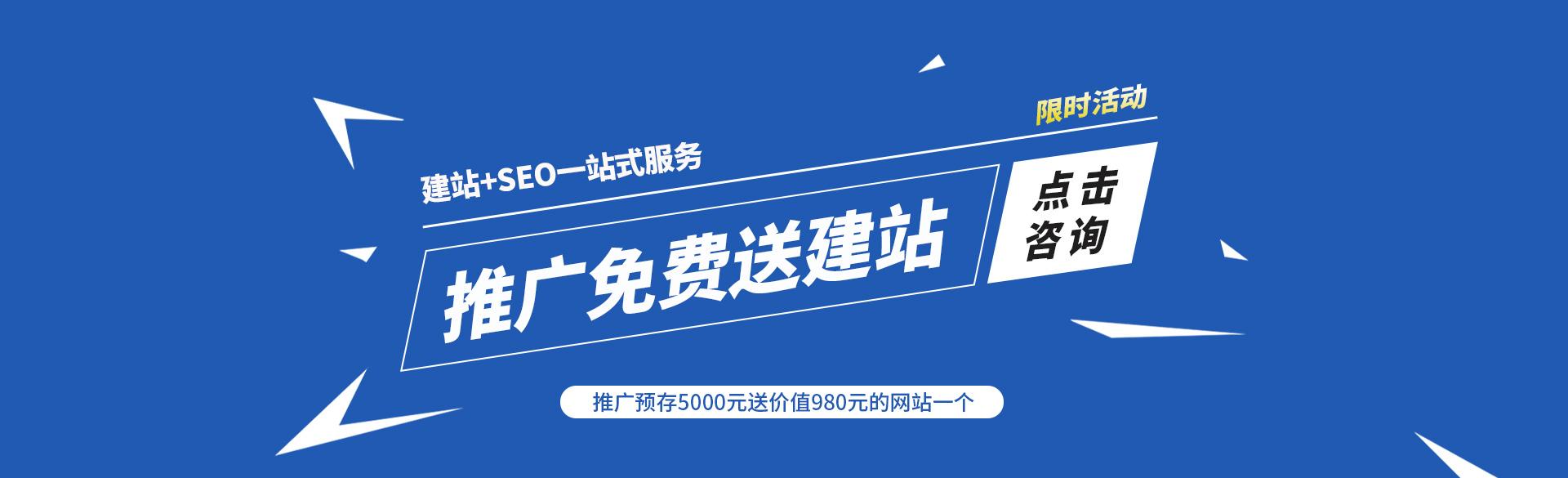 限时活动!推广免费送建站,推广预存5000元送价值980元的网站一个。